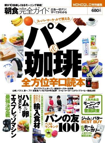 朝食完全ガイド (100%ムックシリーズ)の詳細を見る