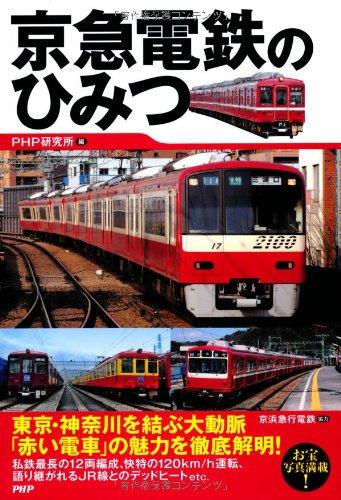 東急電鉄・蒲田と京急電鉄・京急蒲田を結ぶ「蒲蒲線」新設 → 渋谷と羽田空港を結ぶ計画