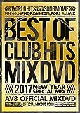 2017・ベスト・オブ・クラブ・ヒッツ・AV8・オフィシャル・ミックスDVD[AME-012][DVD]