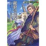 銀狼の花嫁―魔術師ベルガラス〈1〉 (ハヤカワ文庫FT)