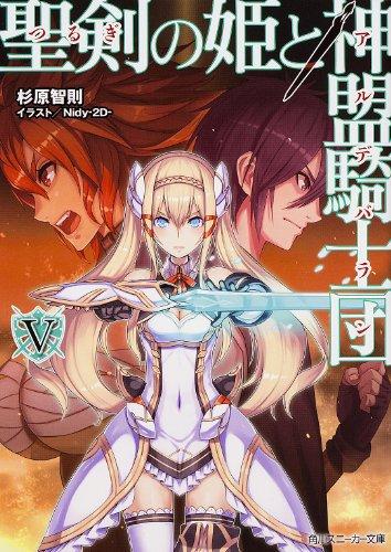 聖剣の姫と神盟騎士団 V (角川スニーカー文庫)の詳細を見る