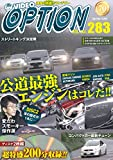 DVD OPTION Vol.283