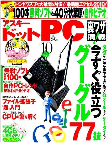 ASCII.PC (アスキードットピーシー) 2009年 10月号 [雑誌]