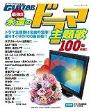 Go!Go!GUITARリクエスト 最強!! 永遠のドラマ主題歌 (ヤマハムックシリーズ 132)