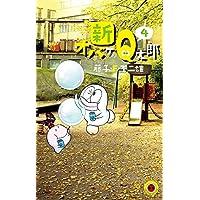 新オバケのQ太郎 (4) (てんとう虫コミックス)
