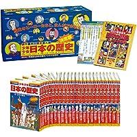 学習まんが少年少女日本の歴史(23冊セット)