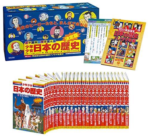 マンガだから読みやすい!分かりやすい!楽しく勉強できる小学生向け学習漫画を教えて