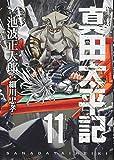 真田太平記 11巻 (ASAHIコミックス)