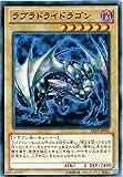 遊戯王 SHSP-JP001-N 《ラブラドライドラゴン》 Normal