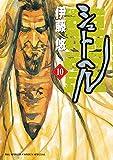 シュトヘル(10) (ビッグコミックススペシャル)