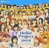 Hello ! Project 2003夏 ~よっしゃ ! ビックリサマー !! [DVD]