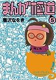 まんが極道 5<まんが極道> (ビームコミックス)