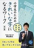 小学生のためのきれいな字になるワーク 漢字・言葉・文章 改訂版