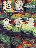 超級食香港 (コロナ・ブックス (22))