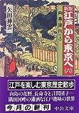 新版 江戸から東京へ〈6〉向島・深川(上) (中公文庫)