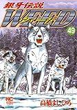 銀牙伝説ウィード 49 (ニチブンコミックス)