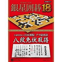 銀星囲碁18