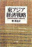 東アジア経済戦略 文明の中の経済という視点から (ネットワークの社会科学シリーズ)