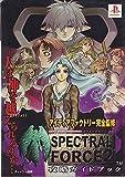 スペクトラルフォース2攻略ガイドブック