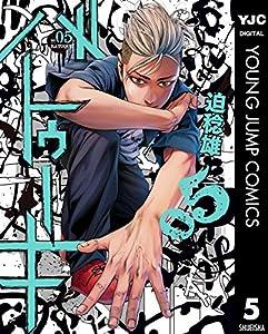 バトゥーキ 5 (ヤングジャンプコミックスDIGITAL)