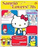 Sanrio Lovers! '70s (主婦の友ヒットシリーズ)