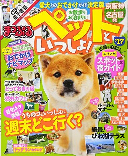 まっぷる 京阪神・名古屋発 お散歩もお泊まりも ペットといっしょ! '17 (まっぷるマガジン)の詳細を見る
