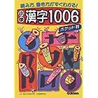 小学漢字1006―読み方、書き方がすぐわかる!