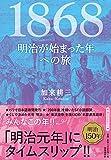 「1868 明治が始まった年への旅」販売ページヘ