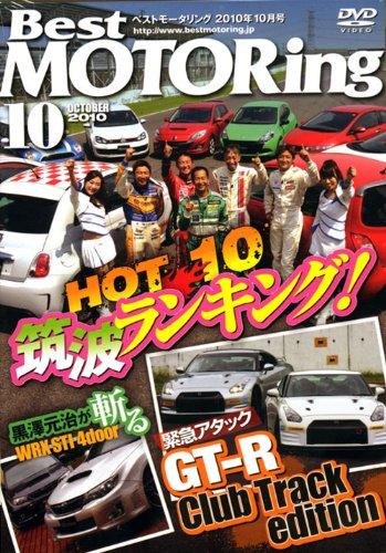 DVD>Best MOTORing 2010年10月号 GTーRクラブトラックエディション (<DVD>)