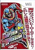 「キャプテン★レインボー」の画像