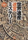 世界遺産迷宮ミステリー (宝島SUGOI文庫)