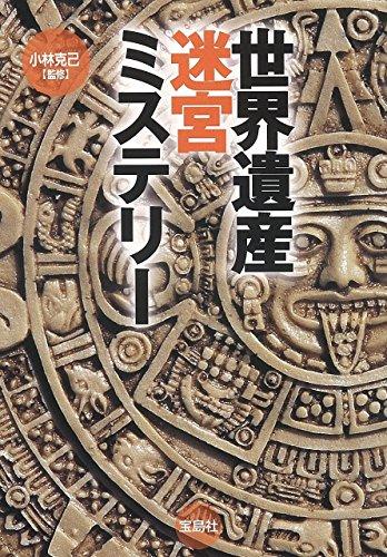 世界遺産迷宮ミステリー (宝島SUGOI文庫)の詳細を見る