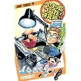 ヘタッピマンガ研究所R (ジャンプコミックス)