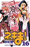 魔法先生ネギま!(16) (週刊少年マガジンコミックス)
