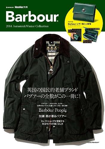 MonoMax別冊 Barbour 2014 Autumn & Winter Collection e-MOOK