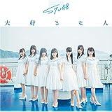 【Amazon.co.jp限定】3rd Single「大好きな人」 <Type B> 初回限定盤(オリジナル生写真+応募抽選ハガキ付)