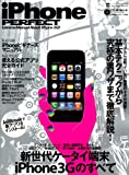 iPhone PERFECT―Extreme Manual About iPhone 3G!! (INFOREST MOOK PC・GIGA特別集中講座 273)