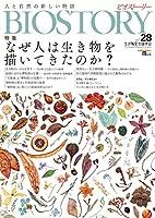 BIOSTORY Vol.28: 人と自然の新しい物語 (Seibundo mook)