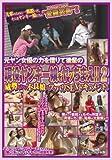 元ヤン女優の力を借りて後輩の現役ヤンキー娘をヤッちまえ!! 2 [DVD]