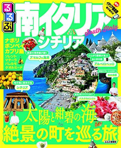 るるぶ南イタリア・シチリア (るるぶ情報版海外)