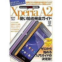 Xperia A2使い始め完全ガイド (超トリセツ)