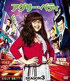 アグリー・ベティ シーズン3 コンパクト BOX [DVD] 画像