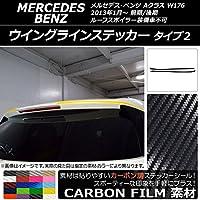AP ウイングラインステッカー カーボン調 タイプ2 メルセデス・ベンツ Aクラス W176 2013年01月~ ダークグリーン AP-CF2779-DGR 入数:1セット(2枚)