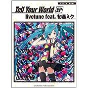 ピアノソロ/弾き語り  「Tell Your World EP」 livetune feat. 初音ミク