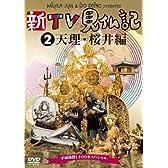 新TV見仏記 ~平城遷都1300年スペシャル~ 2天理&桜井編 [DVD]