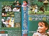 陽だまりの庭で【字幕版】 [VHS]