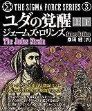 ユダの覚醒【上下合本版】 シグマフォースシリーズ (竹書房文庫)