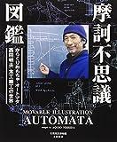 摩訶不思議図鑑―動くおもちゃ・オートマタ 西田明夫の世界