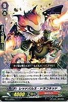 【 カードファイト!! ヴァンガード】 レッドパルス・ドラコキッド C《 封竜解放 》 bt11-070