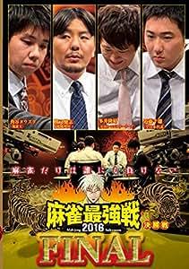 麻雀最強戦2016 ファイナル決勝 [DVD]